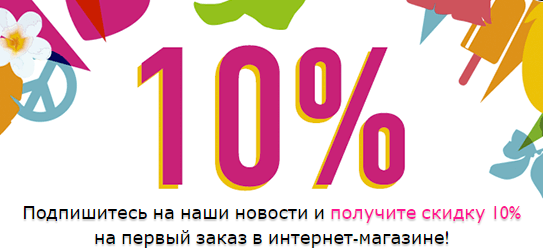 Акции THE BODY SHOP в Дисне